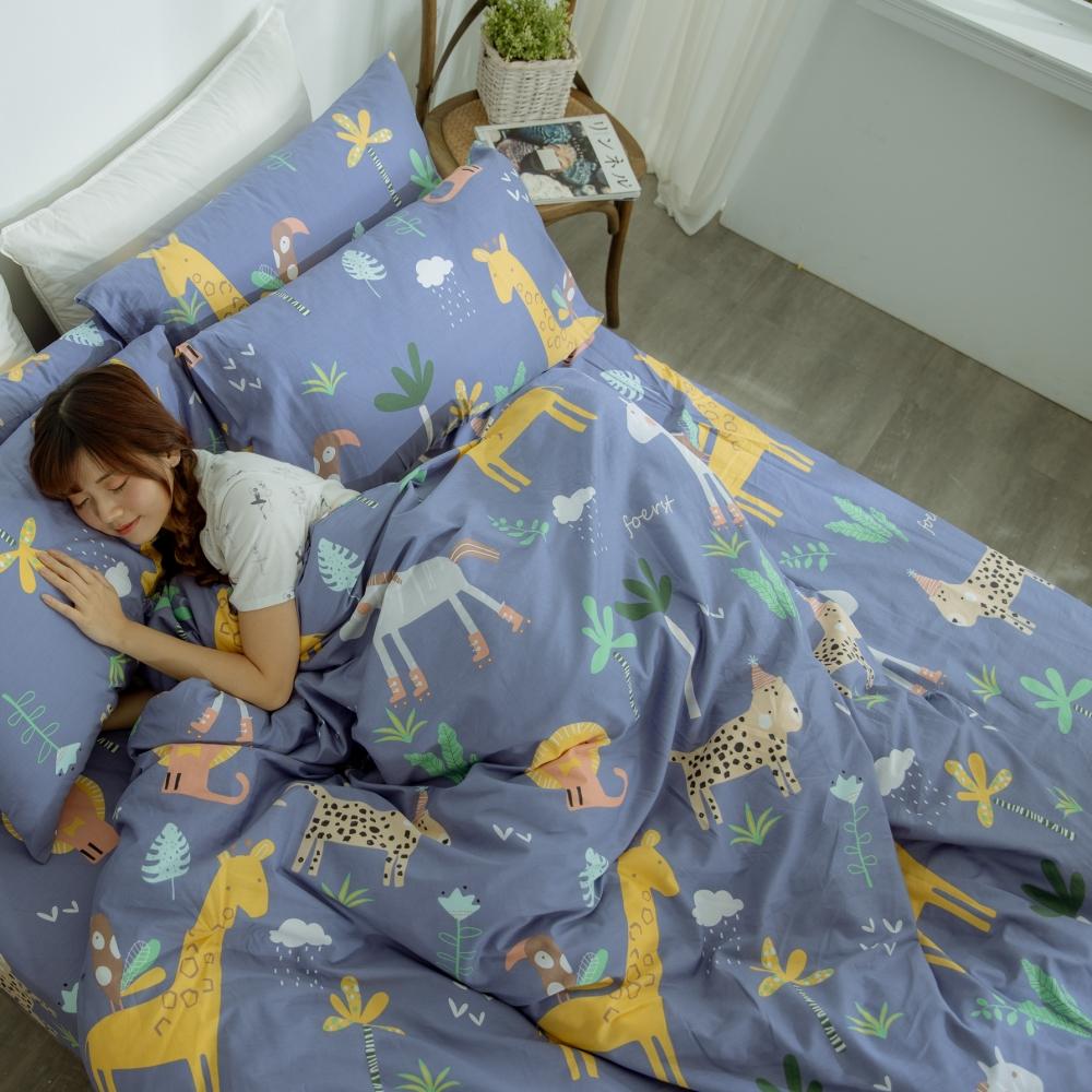 AmissU 200織紗天然純棉雙人被套加大床包四件組 叢林遊記