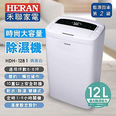 【福利品】HERAN禾聯 6公升除溼機HDH-1281