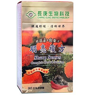 長庚生技 葉黃素&山桑子1入(90粒/瓶)