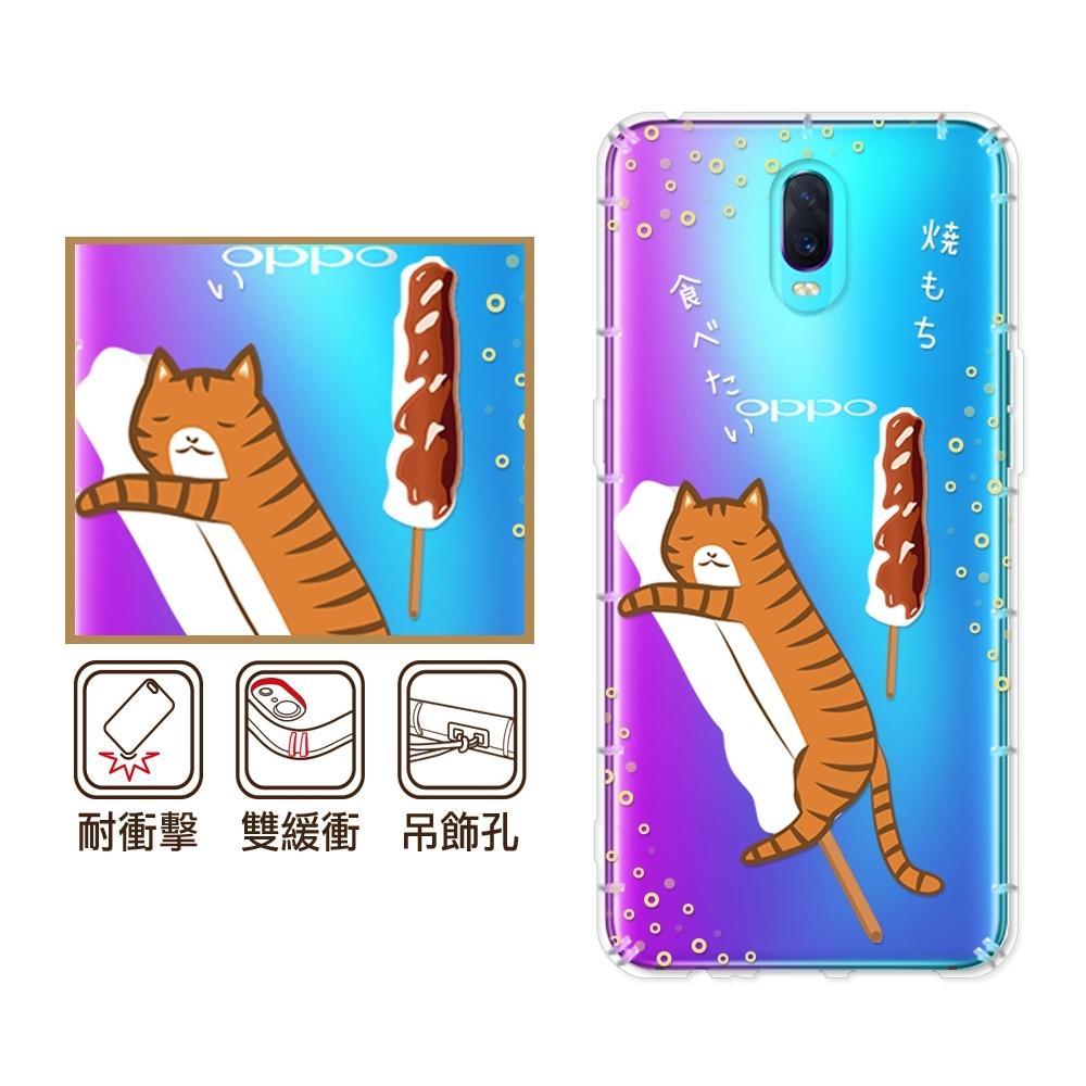 反骨創意 OPPO R系列 彩繪防摔手機殼-貓氏料理-麻吉喵