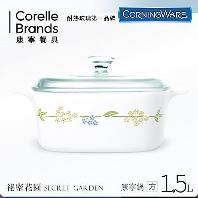 美國康寧 CORNINGWARE 祕密花園方型康寧鍋1.5L