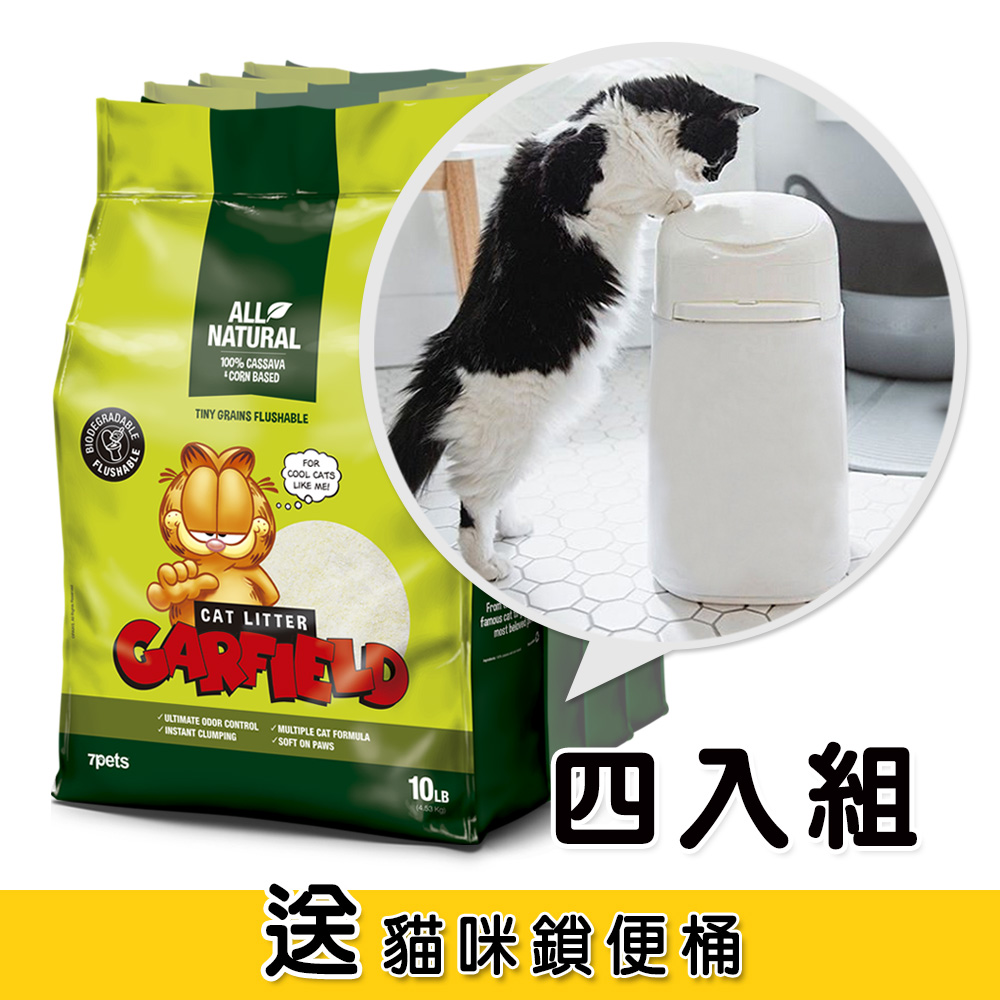 (免費送鎖便桶)GARFIELD加菲貓凝結貓砂 綠款10磅/小顆粒 (4入組)