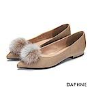 達芙妮DAPHNE 平底鞋-彩色蓬鬆毛球絨布低跟鞋-杏