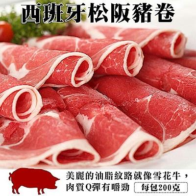 (滿699免運)【海陸管家】精選雪紋松板豬肉片(每盒約200g) x1盒