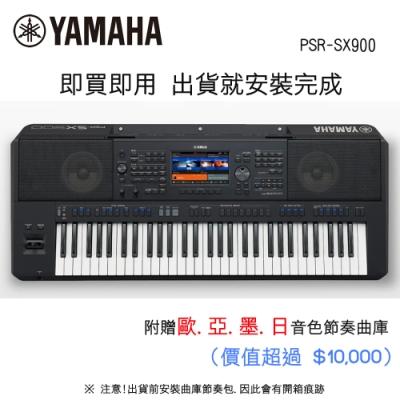 [無卡分期-12期] YAMAHA PSR-SX900 61鍵自動伴奏琴 旗艦款