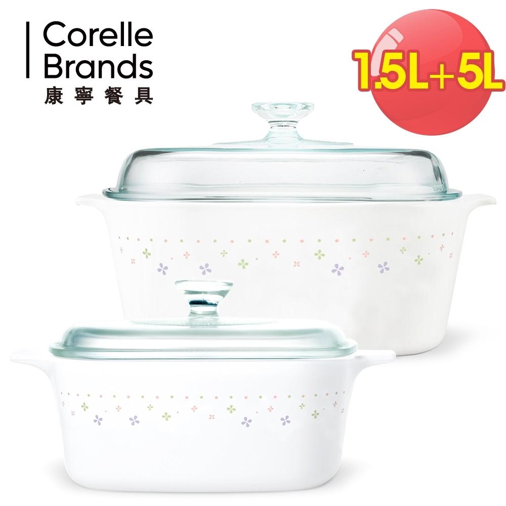 美國康寧 CORNINGWARE 星光熠熠方型康寧鍋1.5L+5L