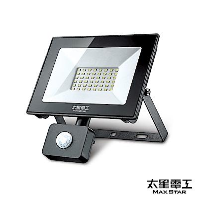 太星電工 50WLED感應投射燈220V-白光