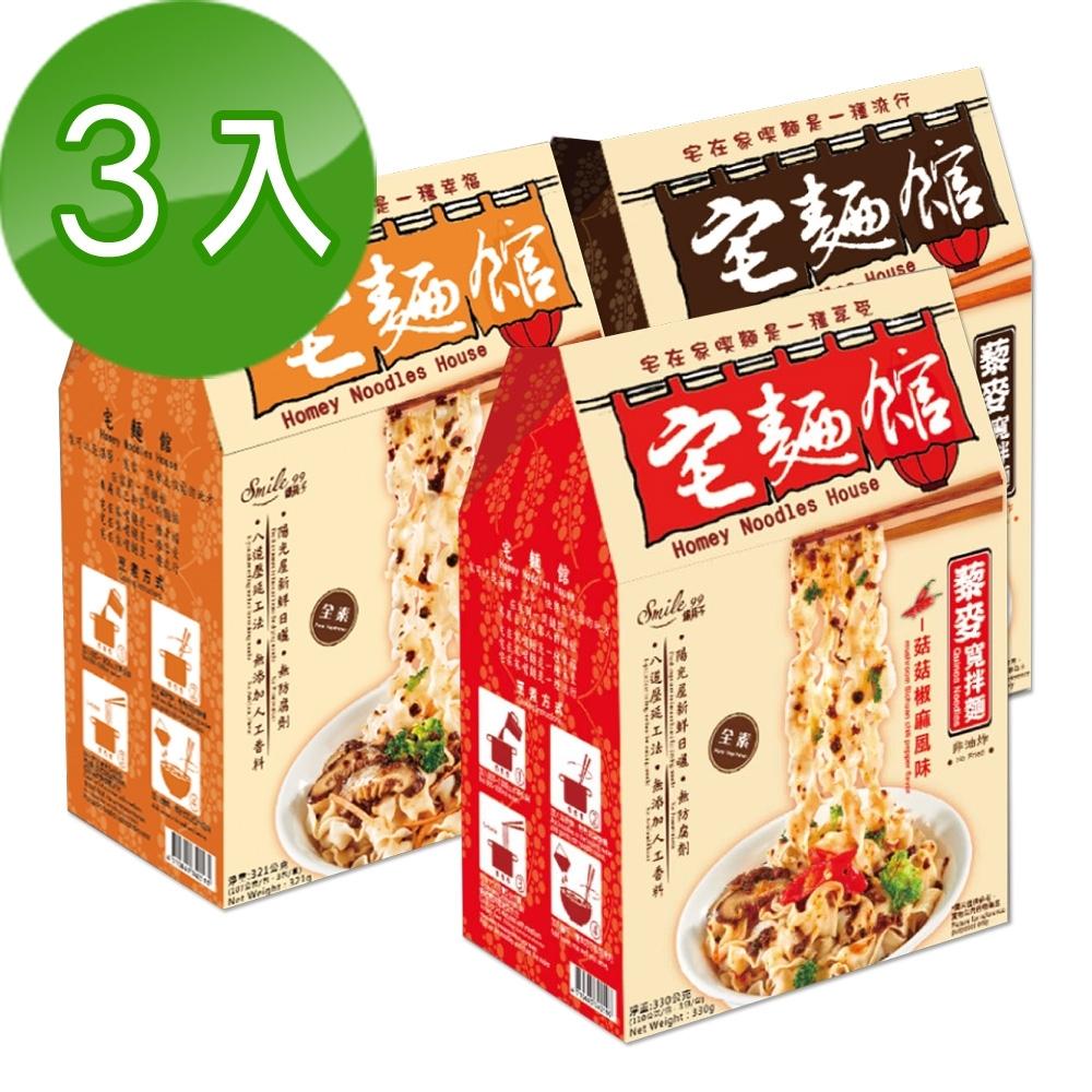 宅麵館-藜麥寬拌麵綜合口味3盒組菇菇經典風味菇菇香蔥風味菇菇椒麻風非油炸
