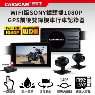 CARSCAM行車王 M6 精裝版 WIFI 機車行車記錄器SONY鏡頭 雙1080P +GPS軌跡記錄+線控器+防水殼  前後雙錄-急速配
