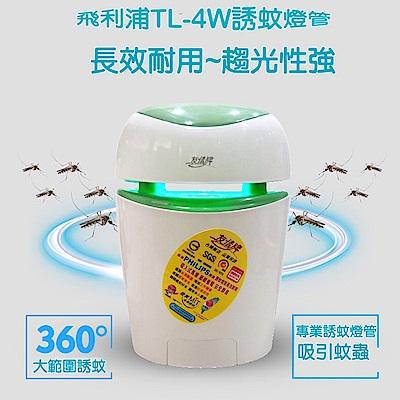 【友情牌】吸入式捕蚊燈(VF-1588)
