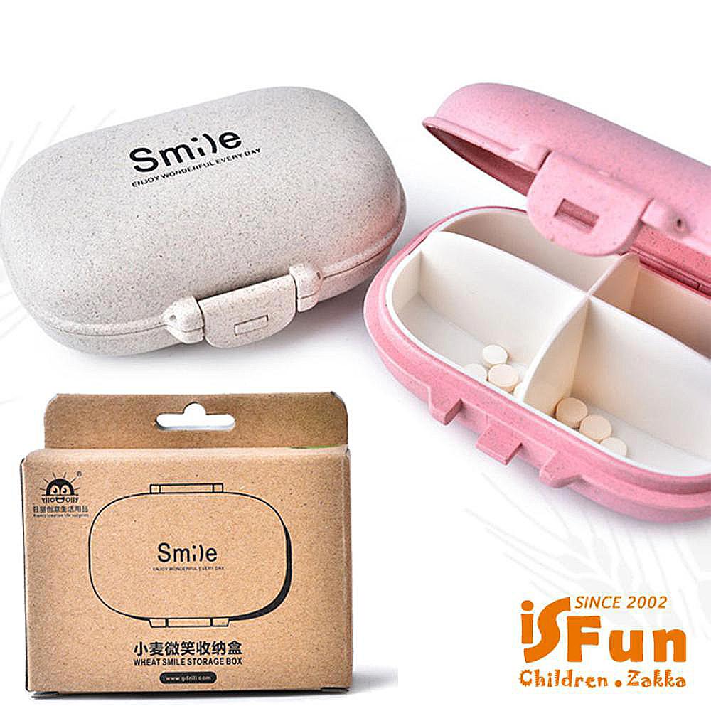 iSFun 微笑小麥 麥纖維4格藥盒 隨機色