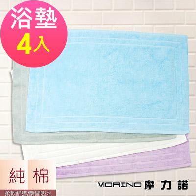 MORINO摩力諾 純棉馬卡龍色系典雅浴墊/地墊(超值4入組)