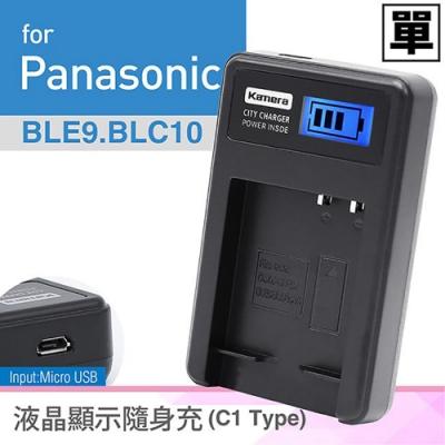 Kamera 佳美能 液晶顯示充電器 for DMW-BLE9,BLG10,BLH7電池用
