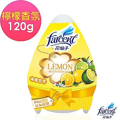 花仙子香氛蛋 檸檬120g