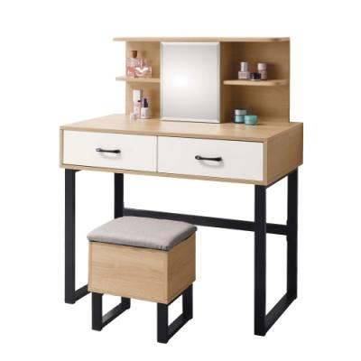 文創集 哈蘭多現代3尺開合式鏡台/化妝台組合(含化妝椅)-90x50x112cm免組
