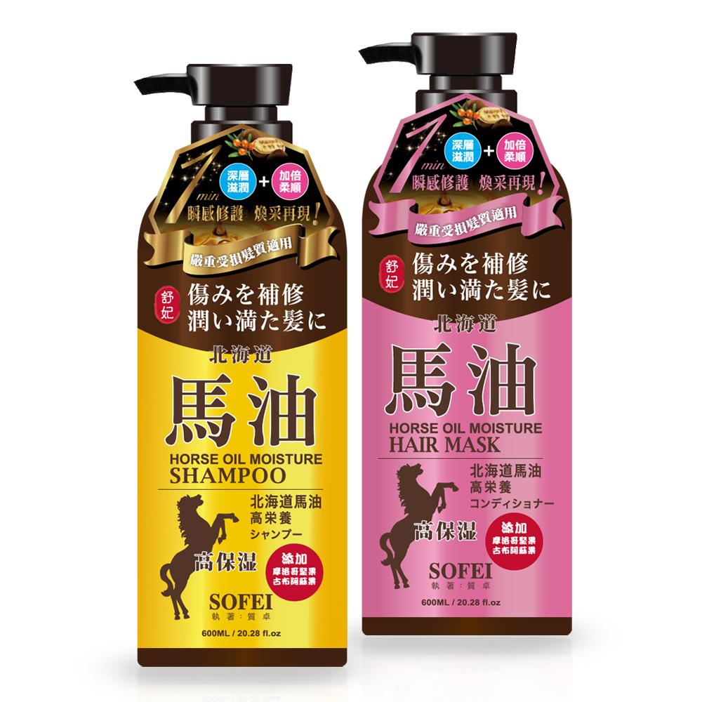 舒妃SOFEI 馬油強效滋養洗護組 強效保濕洗髮精600ml+滋潤柔亮護髮膜600ml