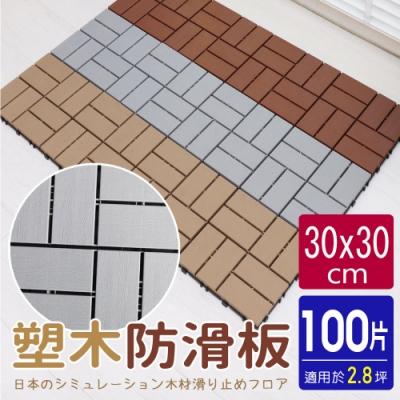 【AD德瑞森】四格卡扣式塑木造型防滑板/止滑板/排水板(100片裝-適用2.8坪)