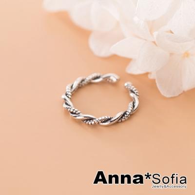 AnnaSofia 璇紋扭轉編織 925純銀開口戒指(刷舊古銀系)