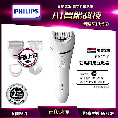 [新品上市] Philips飛利浦旗艦款4合1乾濕兩用拔刮美體刀 BRE710(快速到貨)