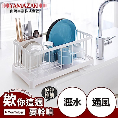 YAMAZAKI AQUA分拆式瀝水架-白/綠/紅★置物架/多功能收納/廚房用品