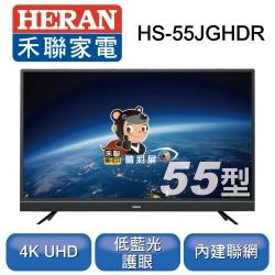 HERAN禾聯 55型 4K HDR 低藍光連網液晶顯示器+視訊盒