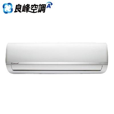 renfoss 良峰4-6坪變頻冷暖分離式冷氣FXI-M362HF/FXO-M362HF