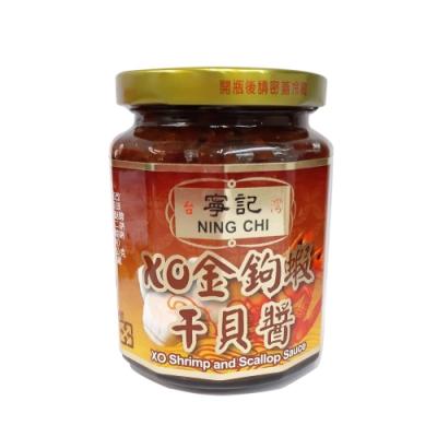 寧記‧XO金鉤蝦干貝醬(265g)