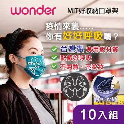 WONDER MIT 好收納口罩架 WA-J07H (10入)