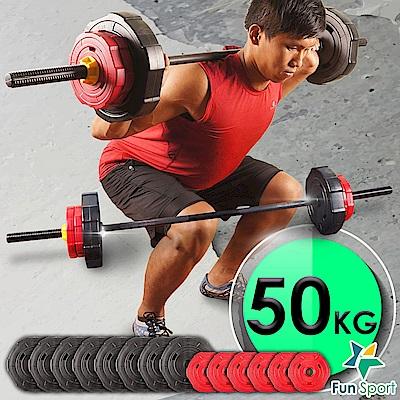 FunSport 威特力組合式長槓鈴50kg組