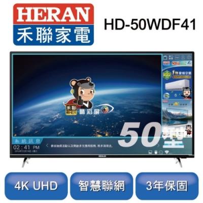 HERAN禾聯 50型 4K智慧連網液晶顯示器+視訊盒 HD-50WDF41