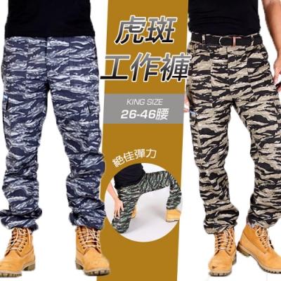 大尺碼26-46腰輕量透氣虎斑迷彩多袋工作褲
