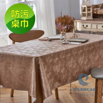 Washcan瓦士肯 簡約典雅抗汙防水桌巾-古典風華棕