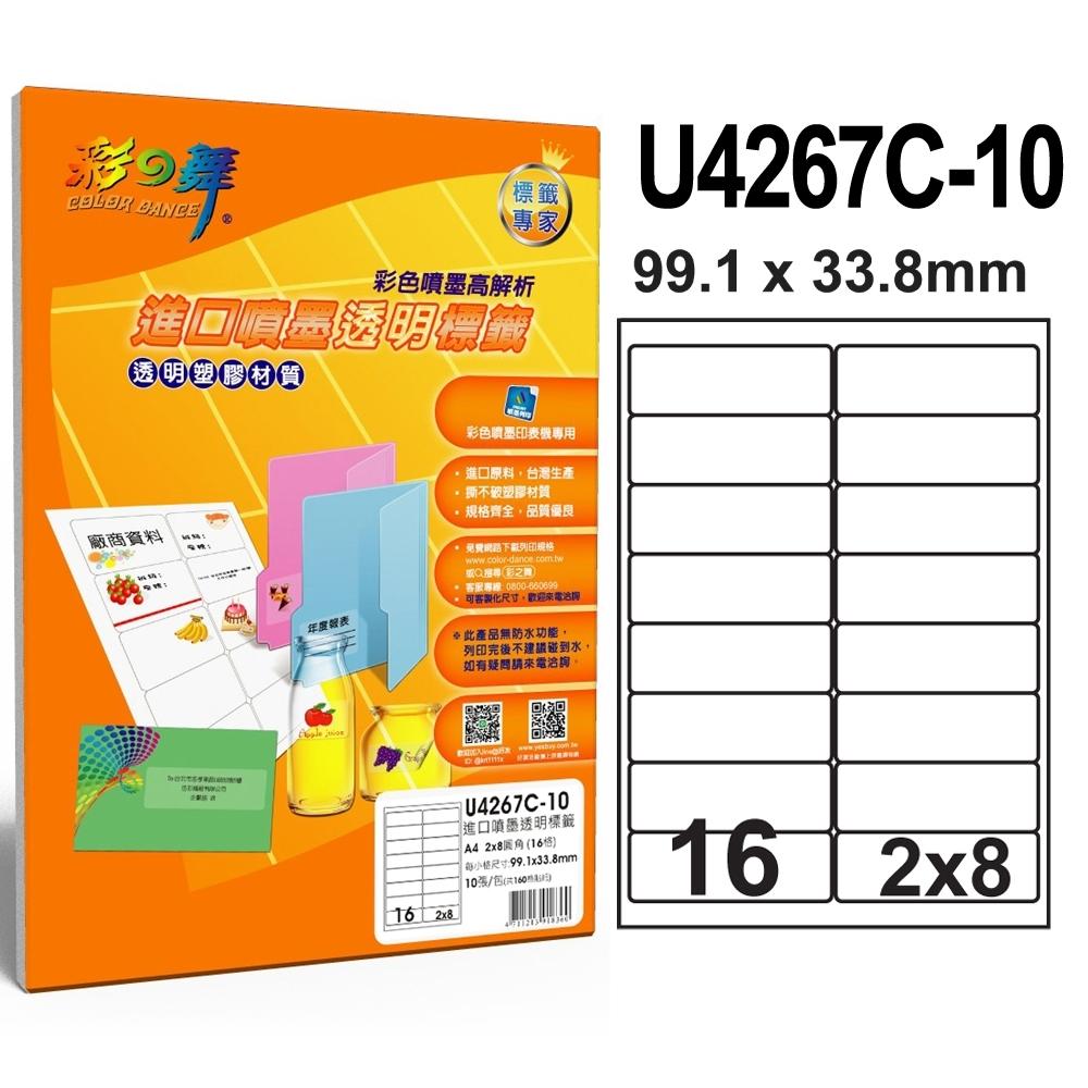 彩之舞 進口噴墨透明標籤 16格圓角 U4267C-10*2包