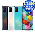 Samsung Galaxy A51(6G/128G) 6.5吋四鏡頭智慧手機