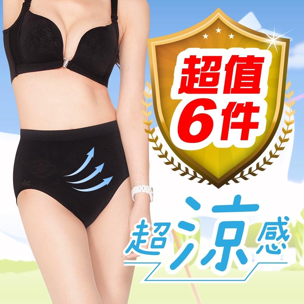 【Yi-sheng】*台灣製*涼感紗中腰無縫三角褲(中腰涼感褲*6)