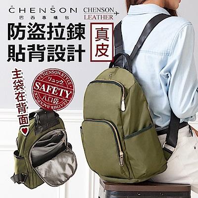 【福利品】CHENSON真皮 8口袋!防盜後背包 海松綠(W09023-G)