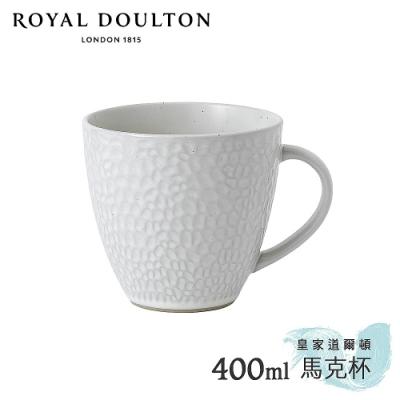 Royal Doulton 皇家道爾頓 Maze Grill Gordan Ramsay 主廚聯名系列 400ml馬克杯 (典雅白)