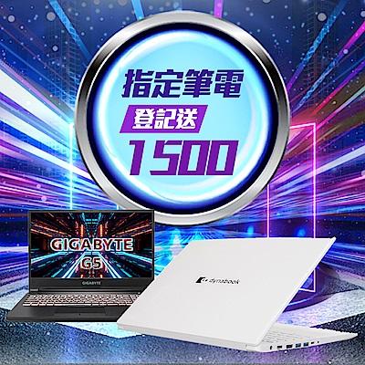 筆電↘送好禮,Intel 指定筆電登記送1500超贈點