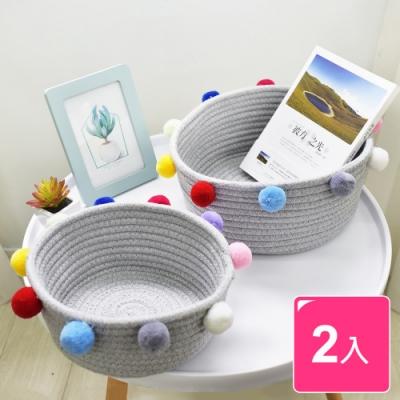 【收納職人】簡約北歐ins風棉線毛球編織裝飾置物籃/收納籃_彩色(大+小)