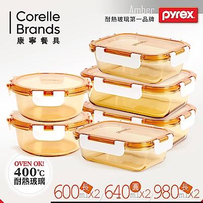 美國康寧 Pyrex 透明玻璃保鮮盒6件組(AMBS0604)