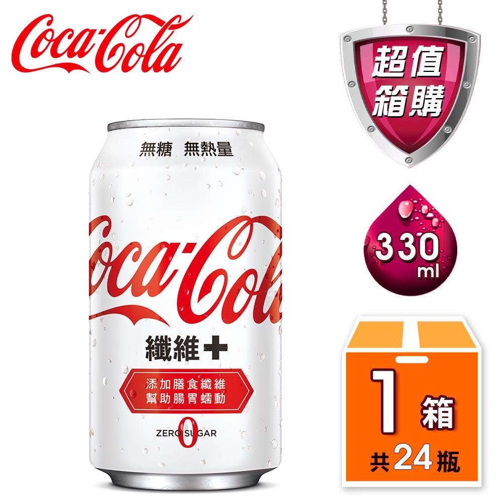 可口可樂 纖維+易開罐(330mlx24入/箱)