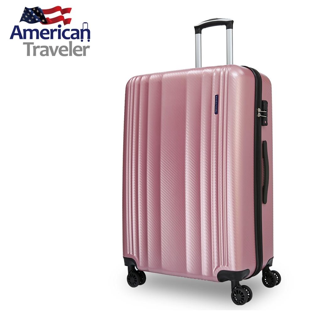【American Traveler】25吋 慕尼黑系列 x 碳纖紋超輕量抗刮 (粉金)