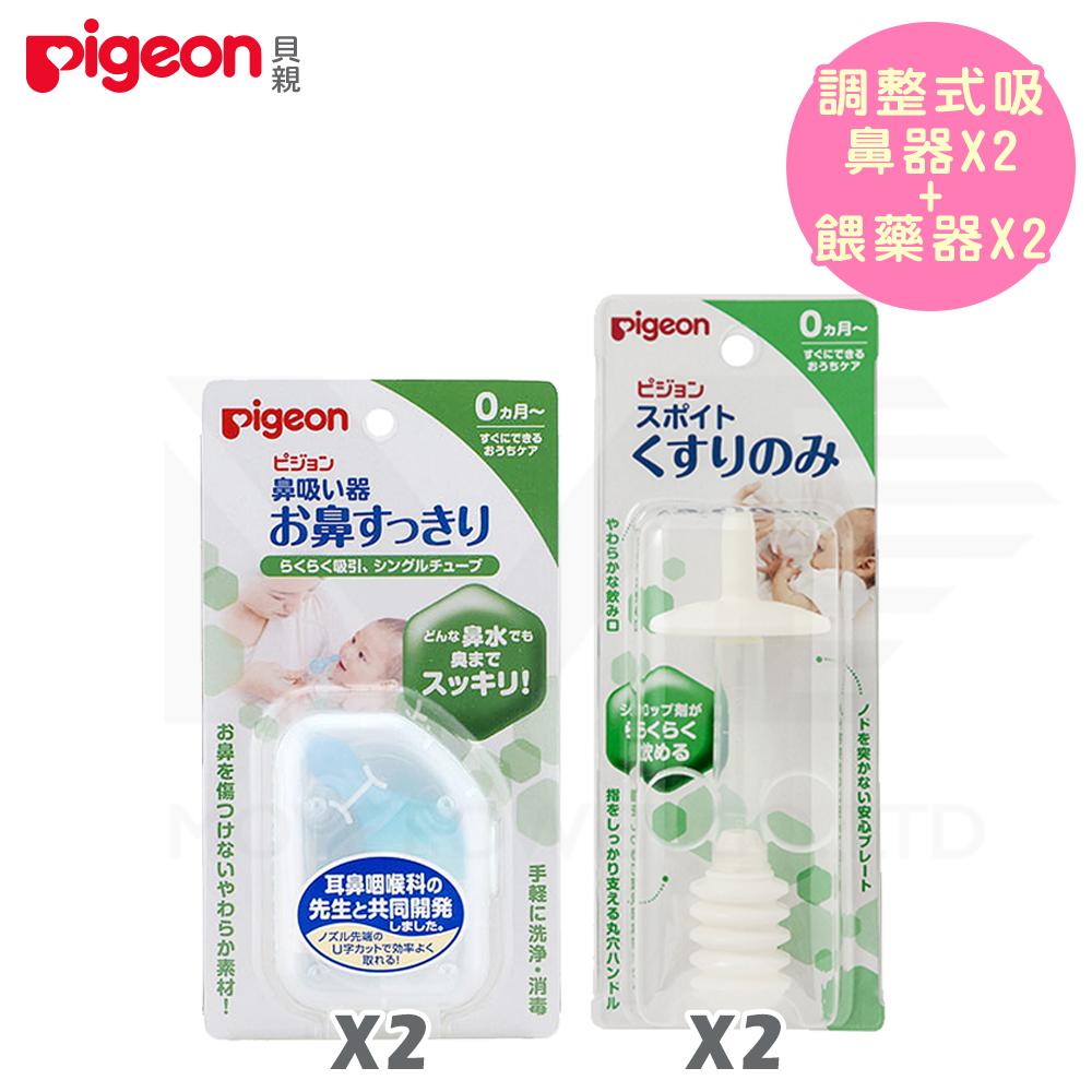 【任選】日本《Pigeon 貝親》調整式吸鼻器2+吸管型餵藥器x2