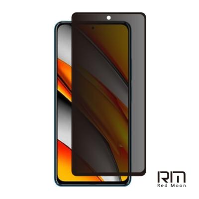 RedMoon 小米 POCO F3 / 紅米K40 / K40Pro / K40Pro+ 9H防窺玻璃保貼 2.5D滿版螢幕貼