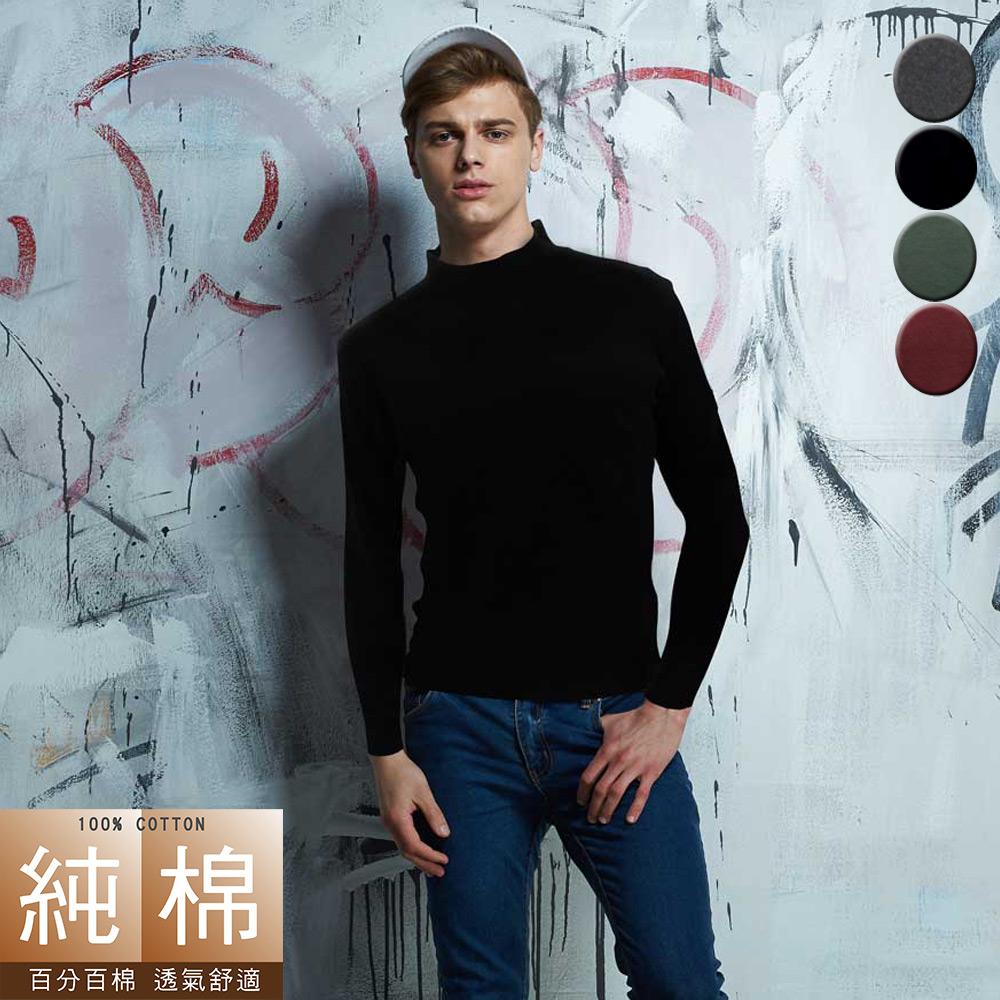 男內衣  名牌 純棉 長袖高領內衣(超值3件組)