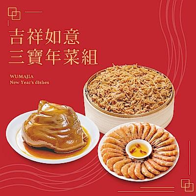 果貿吳媽家 吉祥如意三寶年菜組(干貝米糕+蹄膀+紹興蝦)(年菜預購)