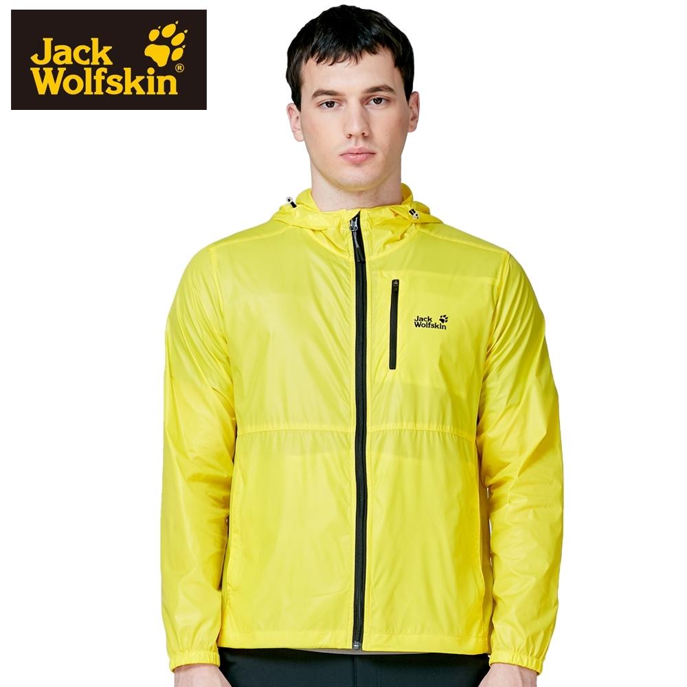 【Jack Wolfskin 飛狼】男 超輕薄連帽防曬外套『亮黃』