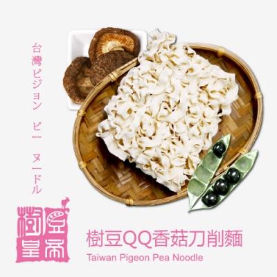 樹豆皇帝‧樹豆QQ香菇刀削麵(六入/袋)