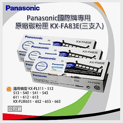 【三支入】Panasonic國際牌專用 原廠碳粉匣 KX-FA83E