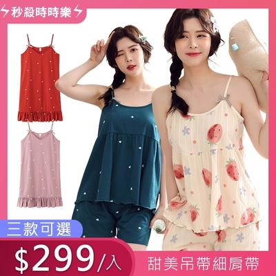 [時時樂限定] Sleeping Beauty-甜美吊帶細肩居家服-3款可選 單件299兩件550
